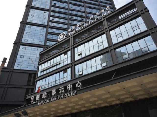 世海哲人精品酒店(沈阳火车站太原街)(原太原街沈阳站店)