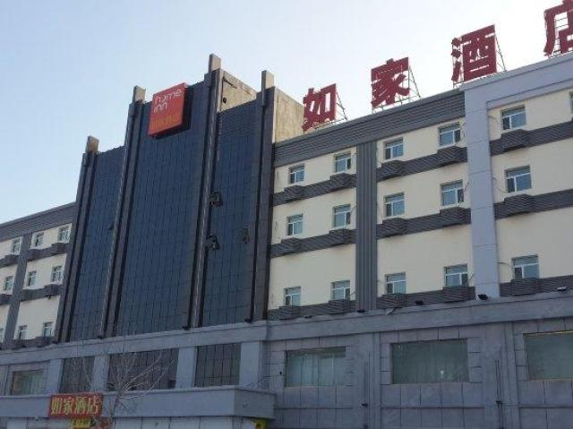 如家快捷酒店(大庆铁人广场店)