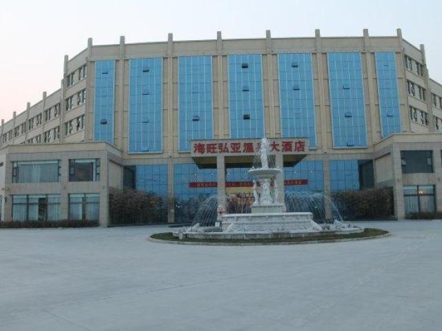 温县海旺弘亚温泉大酒店